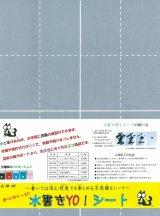 水書きYO!シート 半紙 罫線入 (330×240mm)