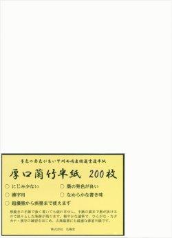 画像1: 【書道半紙】 厚口 蘭竹半紙 200枚 (練習・清書用)