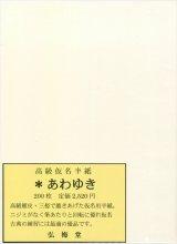 【仮名用半紙】 あわゆき 200枚 (練習用)