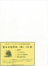 【書道半紙】 富士天龍半紙 梅 100枚 (練習・清書用)