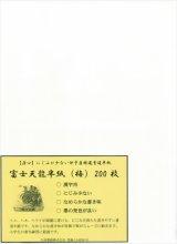 【書道半紙】 富士天龍半紙 梅 200枚 (練習・清書用)