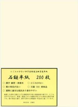 画像1: 【書道半紙】 石鎚半紙 200枚 (清書用)
