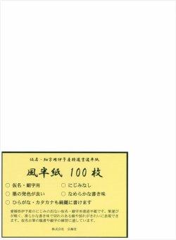 画像1: 【書道半紙】 風半紙 100枚 (細字・仮名用)