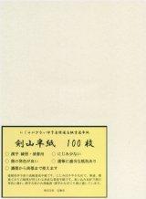 【書道半紙】 剣山半紙 100枚 (清書用)