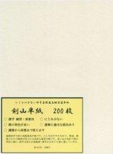 【書道半紙】 剣山半紙 200枚 (清書用)