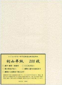 画像1: 【書道半紙】 剣山半紙 200枚 (清書用)