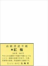 【書道半紙】 紅梅半紙 100枚 (清書・作品用)