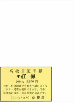 画像1: 【書道半紙】 紅梅半紙 200枚 (清書・作品用)