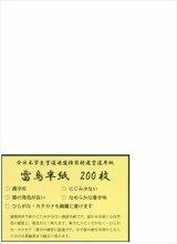 【書道半紙】 全日本学生書道連盟推奨 雷鳥半紙 200枚 (練習・清書用)