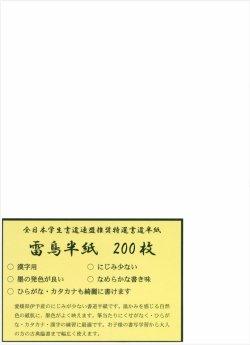 画像1: 【書道半紙】 全日本学生書道連盟推奨 雷鳥半紙 200枚 (練習・清書用)