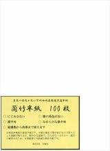【書道半紙】 蘭竹半紙 100枚 (練習・清書用)