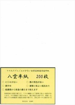 画像1: 【書道半紙】 八雲半紙 200枚 (練習・清書用)