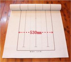 画像1: 書道下敷 読売書道展用両面罫線入(90×250cm)