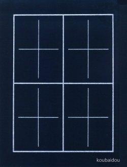 画像2: 5枚セット 書道下敷き 半紙 両面罫線入り  高級フェルト2mm 紺色 【名前欄なし】