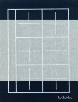 画像4: 書道下敷き 半紙 両面罫線入り  高級フェルト2mm 紺色 【名前欄あり】