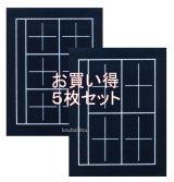 5枚セット 書道下敷き 半紙 両面罫線入り  高級フェルト2mm 紺色 【名前欄あり】