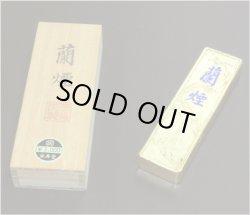 画像1: 油煙墨 蘭煙 2.0丁型 栄寿堂