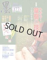 画像: 芸術新聞社刊 墨177号 わかる篆刻の技法