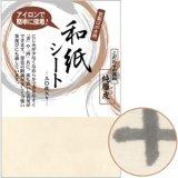 画像: 官製はがき用 和紙シート(純雁皮)30枚入 LP905