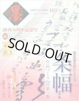 画像: 芸術新聞社刊 墨181号 条幅 漢字編