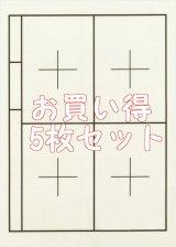 画像: 書道下敷 半紙 クリーム色 両面茶罫線入 樹脂ラシャ1.5mm 5枚セット 【名前欄あり】