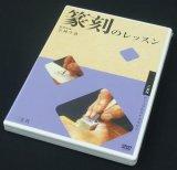 画像: 篆刻のレッスン DVD判 二玄社