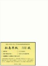 画像: 【書道半紙】 松島半紙 100枚 (練習・清書用)