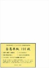 画像: 【書道半紙】 白菊半紙 100枚 (練習・清書用)