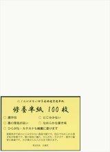 画像: 【書道半紙】 修養半紙 100枚 (練習・清書用)