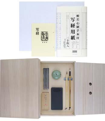 画像: 墨運堂 写経セット