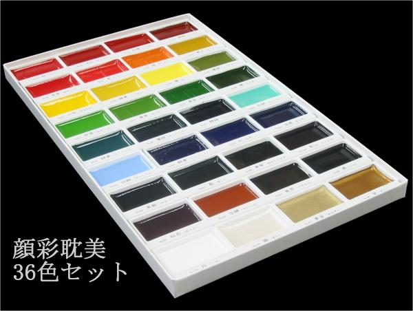 画像: 呉竹絵てがみ 顔彩耽美 36色セット