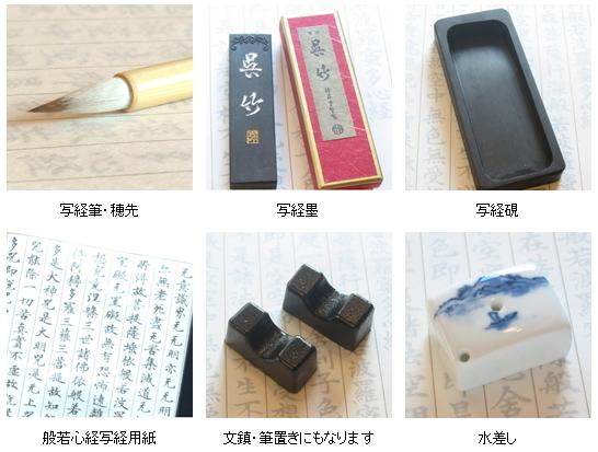 画像: 呉竹 写経具セット